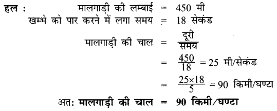 Class 7th Maths UP Board Solution
