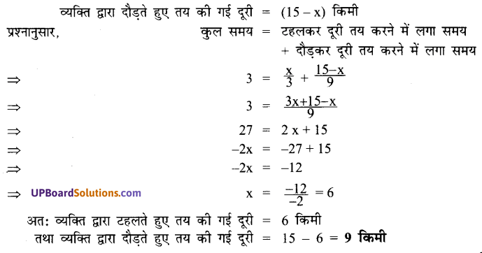 UP Board Solutions for Class 7 Maths Chapter 6 रेखीय समीकरण 33