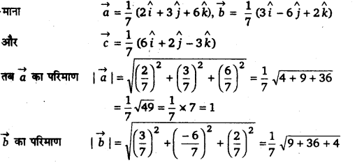 UP Board Solutions for Class 12 Maths Chapter 10 Vector Algebra image 41