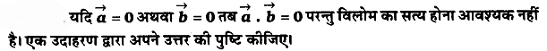 UP Board Solutions for Class 12 Maths Chapter 10 Vector Algebra image 60