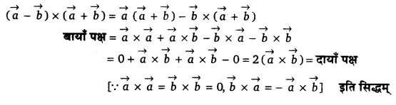 UP Board Solutions for Class 12 Maths Chapter 10 Vector Algebra image 75