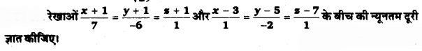 UP Board Solutions for Class 12 Maths Chapter 11 Three Dimensional Geometry image 29