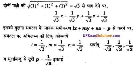 UP Board Solutions for Class 12 Maths Chapter 11 Three Dimensional Geometry image 37