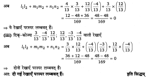UP Board Solutions for Class 12 Maths Chapter 11 Three Dimensional Geometry image 6