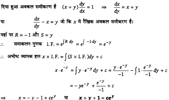 UP Board Solutions for Class 12 Maths Chapter 9 Differential Equations image 122