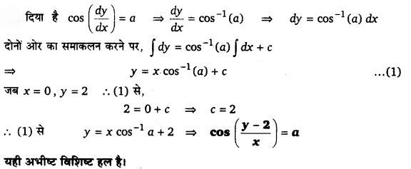 UP Board Solutions for Class 12 Maths Chapter 9 Differential Equations image 59