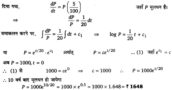 UP Board Solutions for Class 12 Maths Chapter 9 Differential Equations image 70