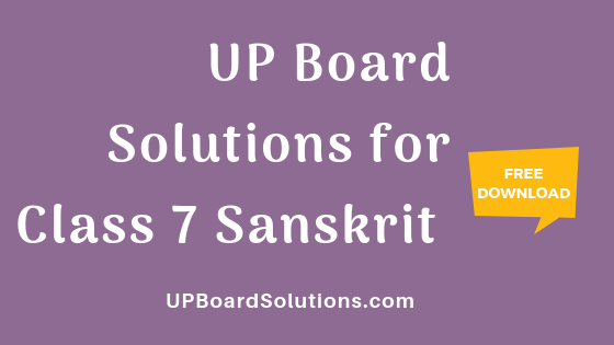 UP Board Solutions for Class 7 Sanskrit संस्कृत पीयूषम्