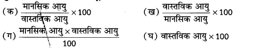 UP Board Solutions for Class 12 Psychology Chapter 8 Psychological Tests (मनोवैज्ञानिक परीक्षण) 17