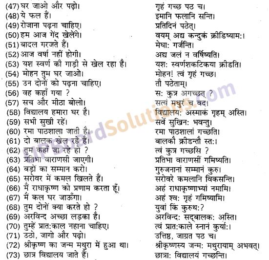UP Board Solutions for Class 10 Hindi हिन्दी-संस्कृत अनुवाद img-26
