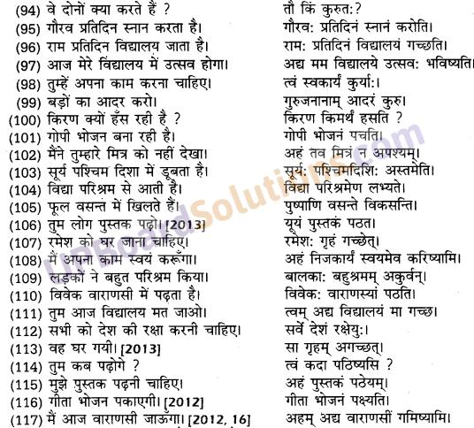 UP Board Solutions for Class 10 Hindi हिन्दी-संस्कृत अनुवाद img-28