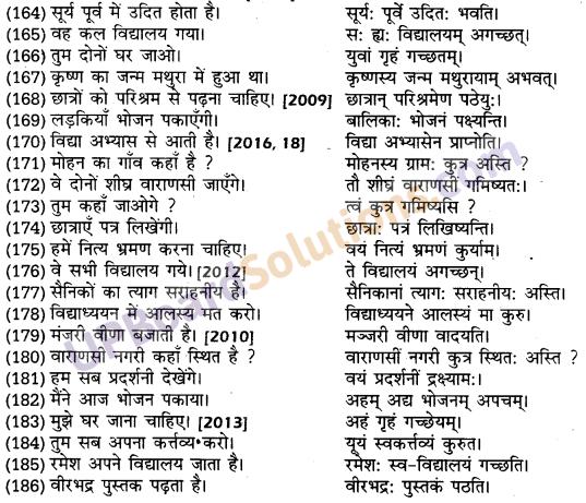 UP Board Solutions for Class 10 Hindi हिन्दी-संस्कृत अनुवाद img-31