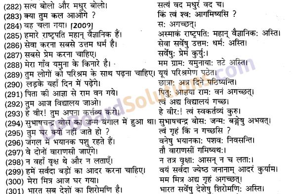 UP Board Solutions for Class 10 Hindi हिन्दी-संस्कृत अनुवाद img-35