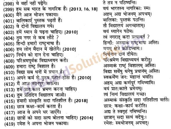 UP Board Solutions for Class 10 Hindi हिन्दी-संस्कृत अनुवाद img-40