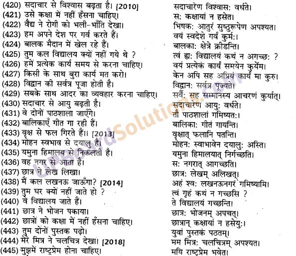 UP Board Solutions for Class 10 Hindi हिन्दी-संस्कृत अनुवाद img-41