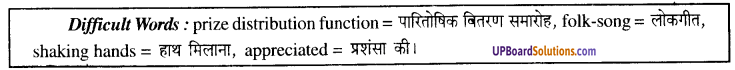 UP Board Solutions for Class 9 English Grammar Chapter 15 Long Composition