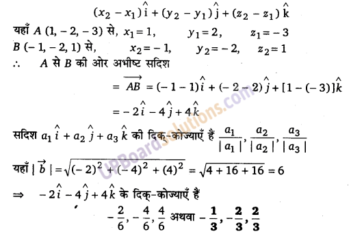 UP Board Solutions for Class 12 Maths Chapter 10 Vector Algebra image 22