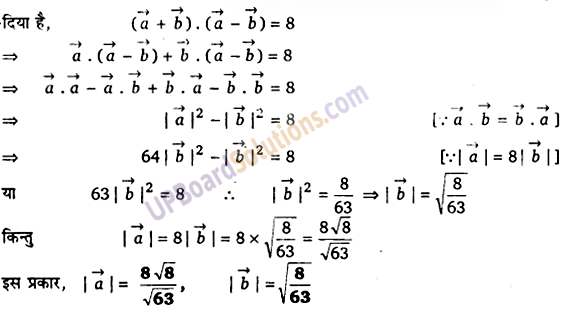 UP Board Solutions for Class 12 Maths Chapter 10 Vector Algebra image 44