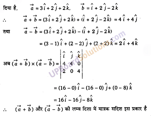 UP Board Solutions for Class 12 Maths Chapter 10 Vector Algebra image 70