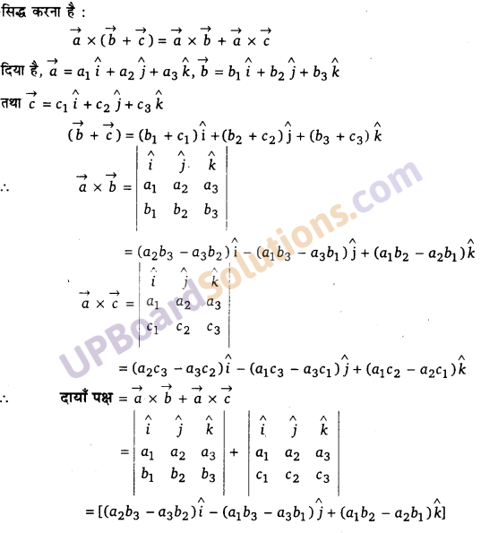 UP Board Solutions for Class 12 Maths Chapter 10 Vector Algebra image 82a