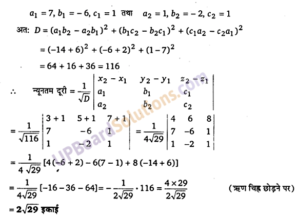 UP Board Solutions for Class 12 Maths Chapter 11 Three Dimensional Geometry image 31