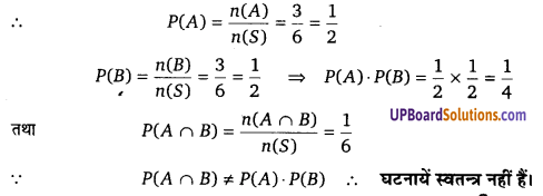 UP Board Solutions for Class 12 Maths Chapter 13 Probability image 24