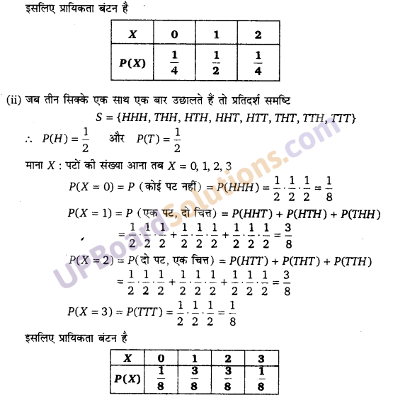 UP Board Solutions for Class 12 Maths Chapter 13 Probability image 58