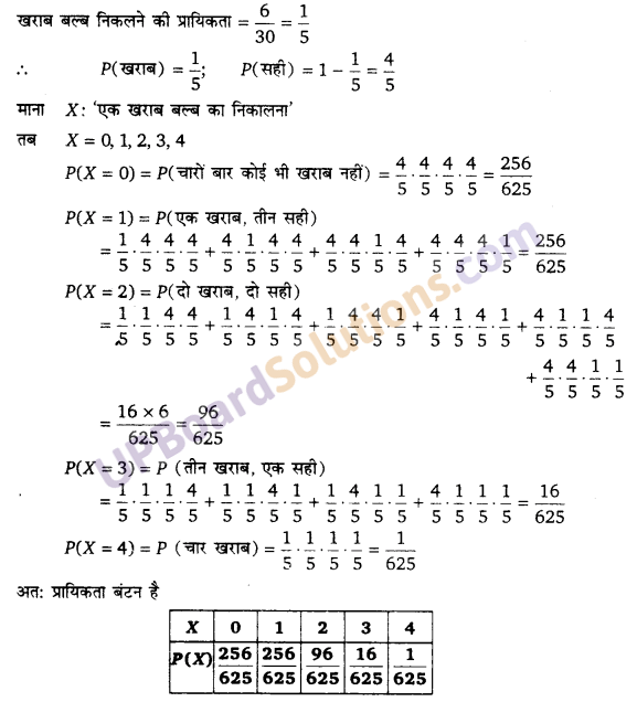UP Board Solutions for Class 12 Maths Chapter 13 Probability image 63