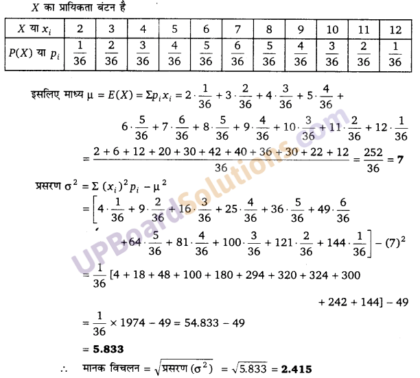 UP Board Solutions for Class 12 Maths Chapter 13 Probability image 74