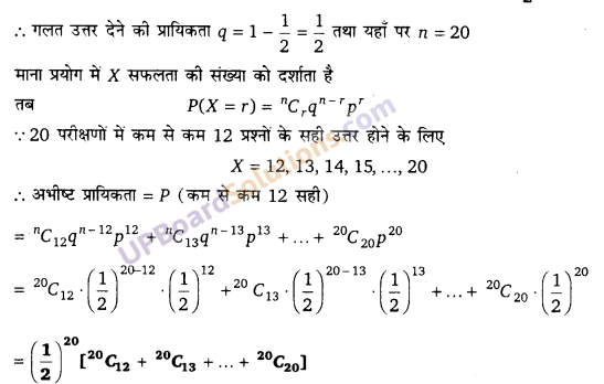 UP Board Solutions for Class 12 Maths Chapter 13 Probability image 85