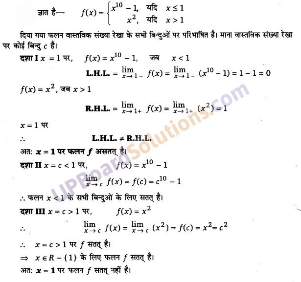 UP Board Solutions for Class 12 Maths Chapter 5 Continuity and Differentiability image 24