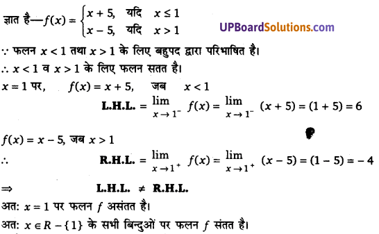 UP Board Solutions for Class 12 Maths Chapter 5 Continuity and Differentiability image 26