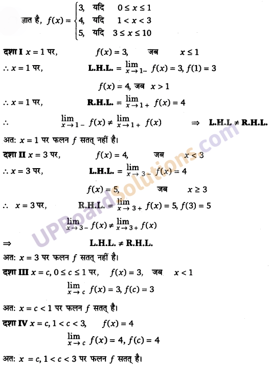 UP Board Solutions for Class 12 Maths Chapter 5 Continuity and Differentiability image 28