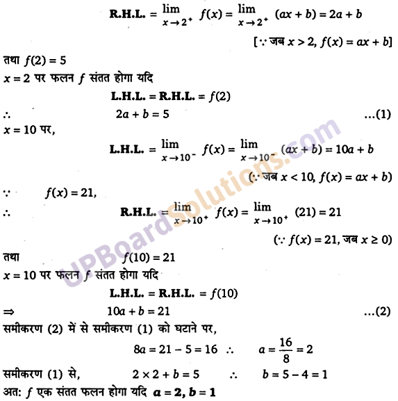 UP Board Solutions for Class 12 Maths Chapter 5 Continuity and Differentiability image 66