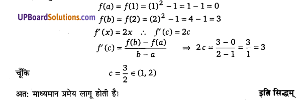 UP Board Solutions for Class 12 Maths Chapter 5 Continuity and Differentiability image 204