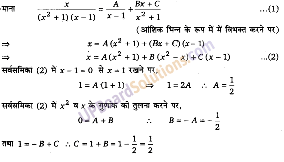 UP Board Solutions for Class 12 Maths Chapter 7 Integrals image 218