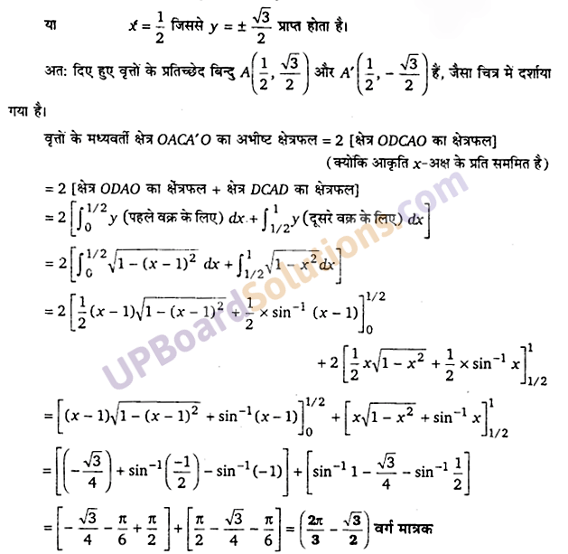 UP Board Solutions for Class 12 Maths Chapter 8 Application of Integrals image 25