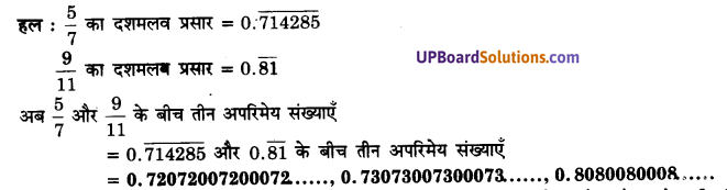 UP Board Solutions for Class 9 Maths Chapter 1 Number systems