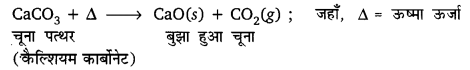 UP Board Class 10 Science Solution In Hindi Chapter 1 Chemical Reactions And Equations