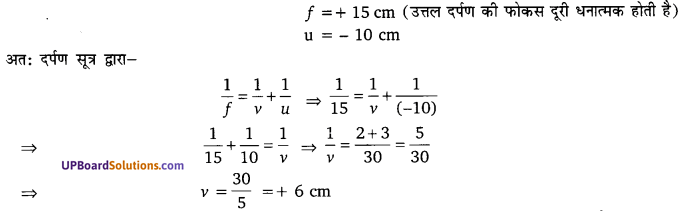 UP Board Solutions for Class 10 Science Chapter 10 Light Reflection and Refraction img-16