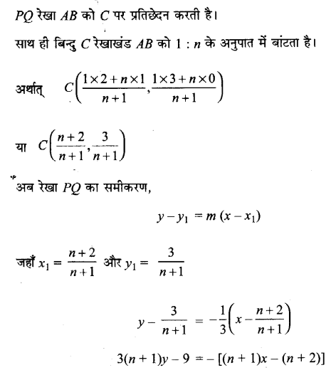UP Board Solutions for Class 11 Maths Chapter 10 Straight Lines 10.2 11.1