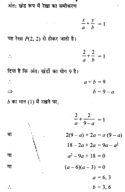 UP Board Solutions for Class 11 Maths Chapter 10 Straight Lines 10.2 13.1