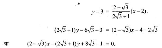 UP Board Solutions for Class 11 Maths Chapter 10 Straight Lines 10.3 12.2