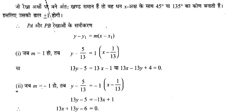 UP Board Solutions for Class 11 Maths Chapter 10 Straight Lines 12.2