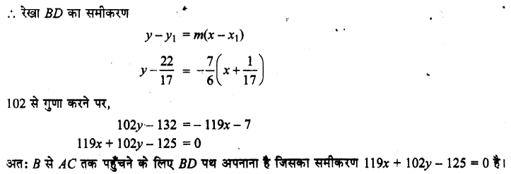 UP Board Solutions for Class 11 Maths Chapter 10 Straight Lines 24.2