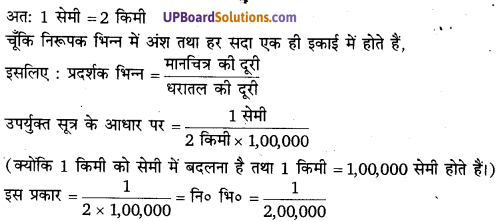 UP Board Solutions for Class 11Geography Practical Work in Geography Chapter 2 Map Scale(मानचित्र मापनी) img 1