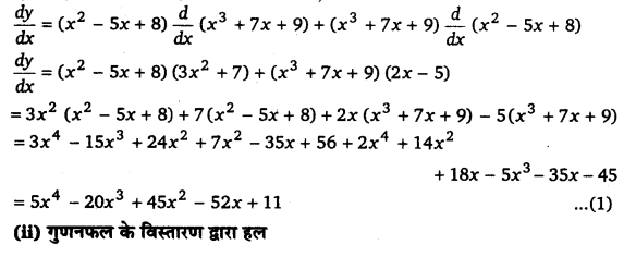 UP Board Solutions for Class 12 Maths Chapter 5 Continuity and Differentiability image 151
