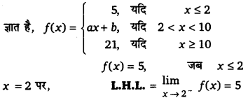 UP Board Solutions for Class 12 Maths Chapter 5 Continuity and Differentiability image 65