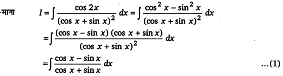 UP Board Solutions for Class 12 Maths Chapter 7 Integrals image 136
