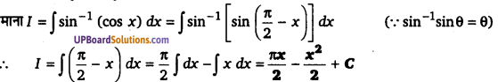 UP Board Solutions for Class 12 Maths Chapter 7 Integrals image 138